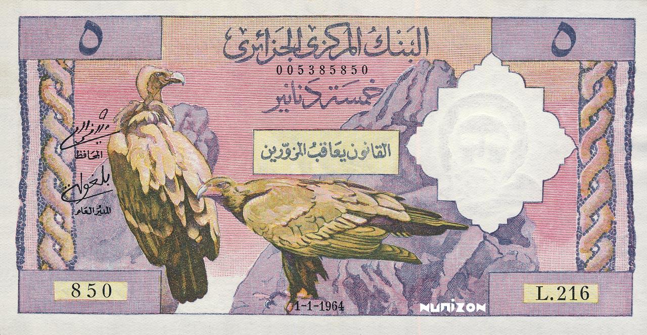 RECTO 5 dinars Type 1964