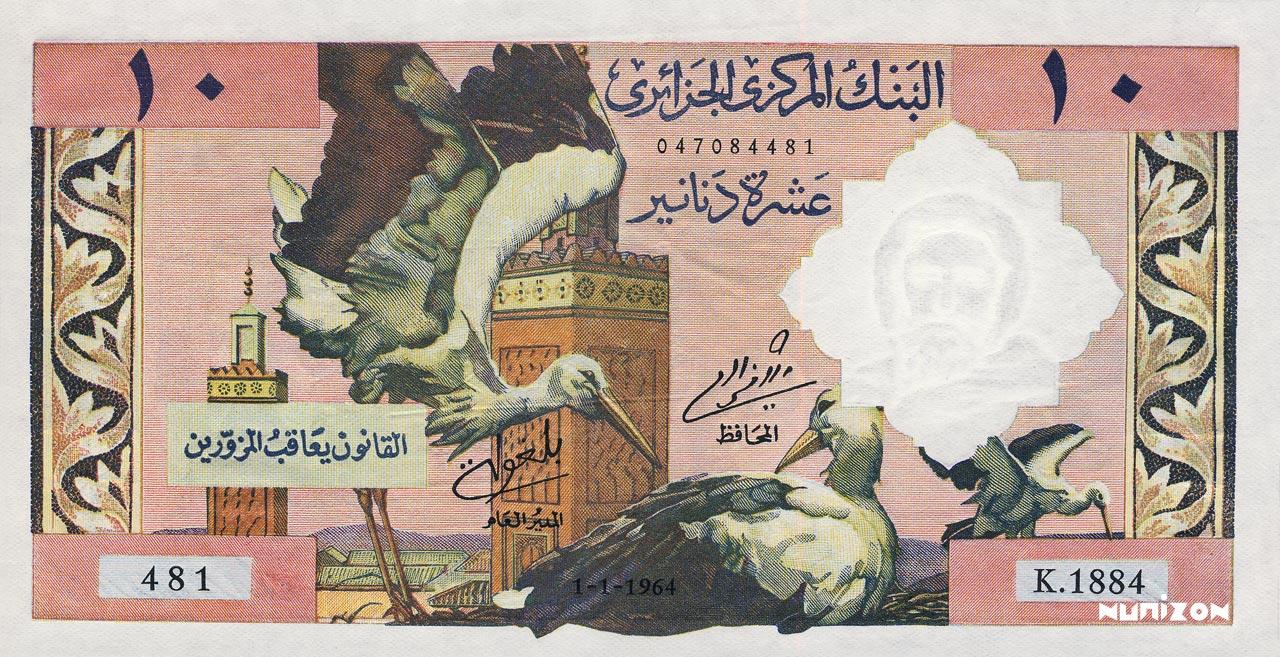 RECTO 10 dinars Type 1964