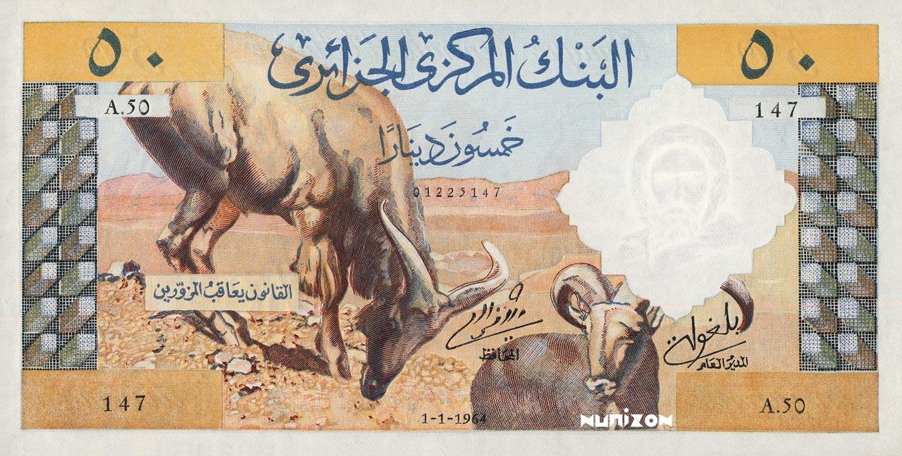 RECTO 50 dinars Type 1964