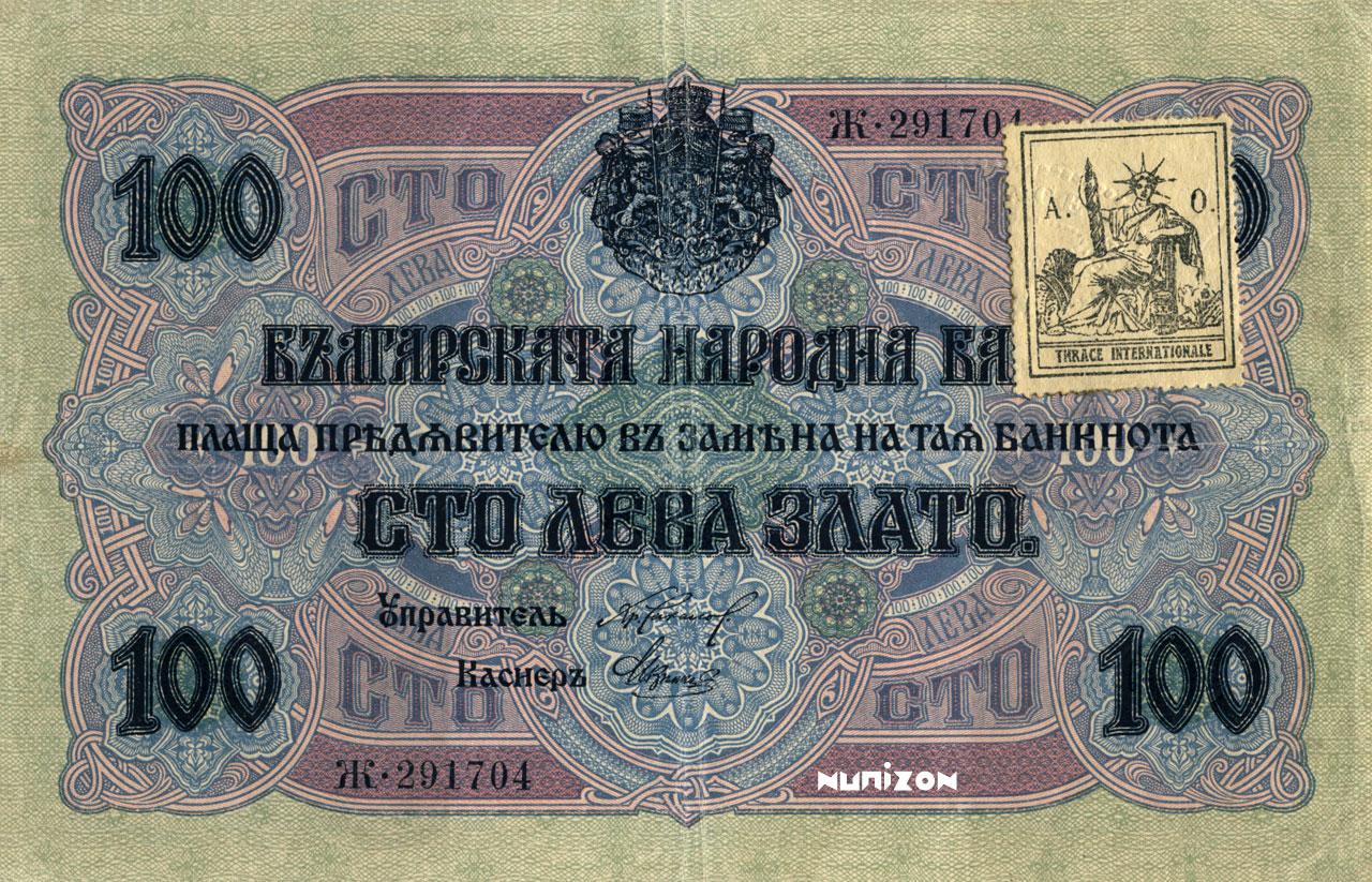 100 Leva Zlato 1919 Pick##S113