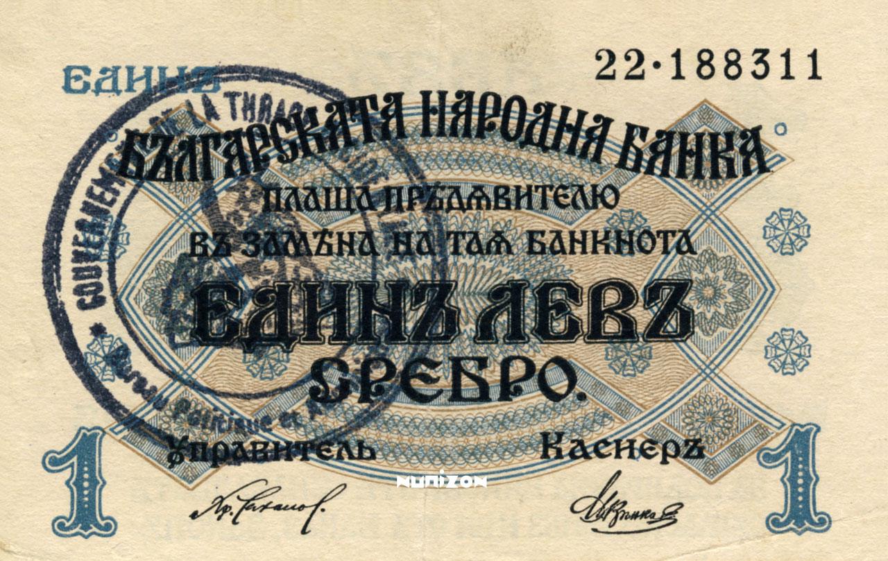 1 Lev Srebro 1919 Pick##S101