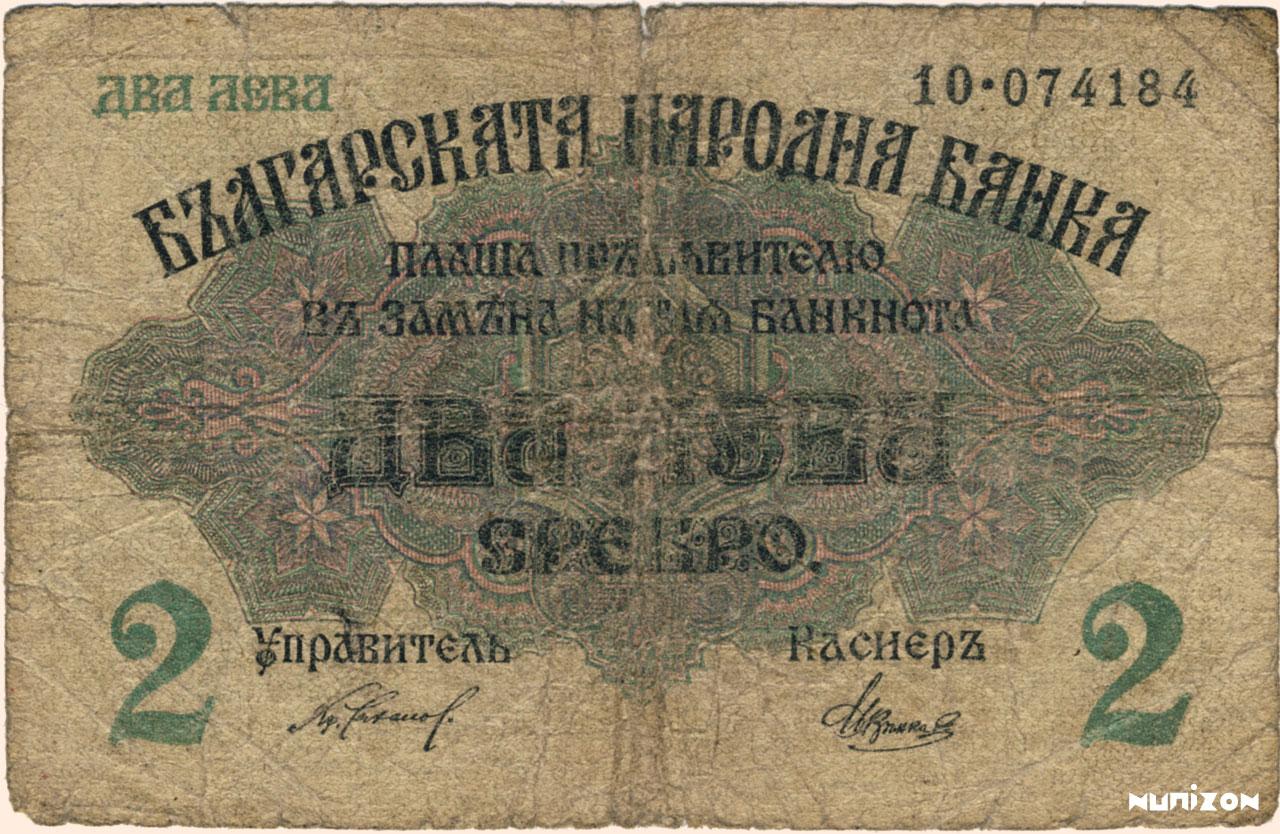2 Leva Srebro 1919 Pick##S102