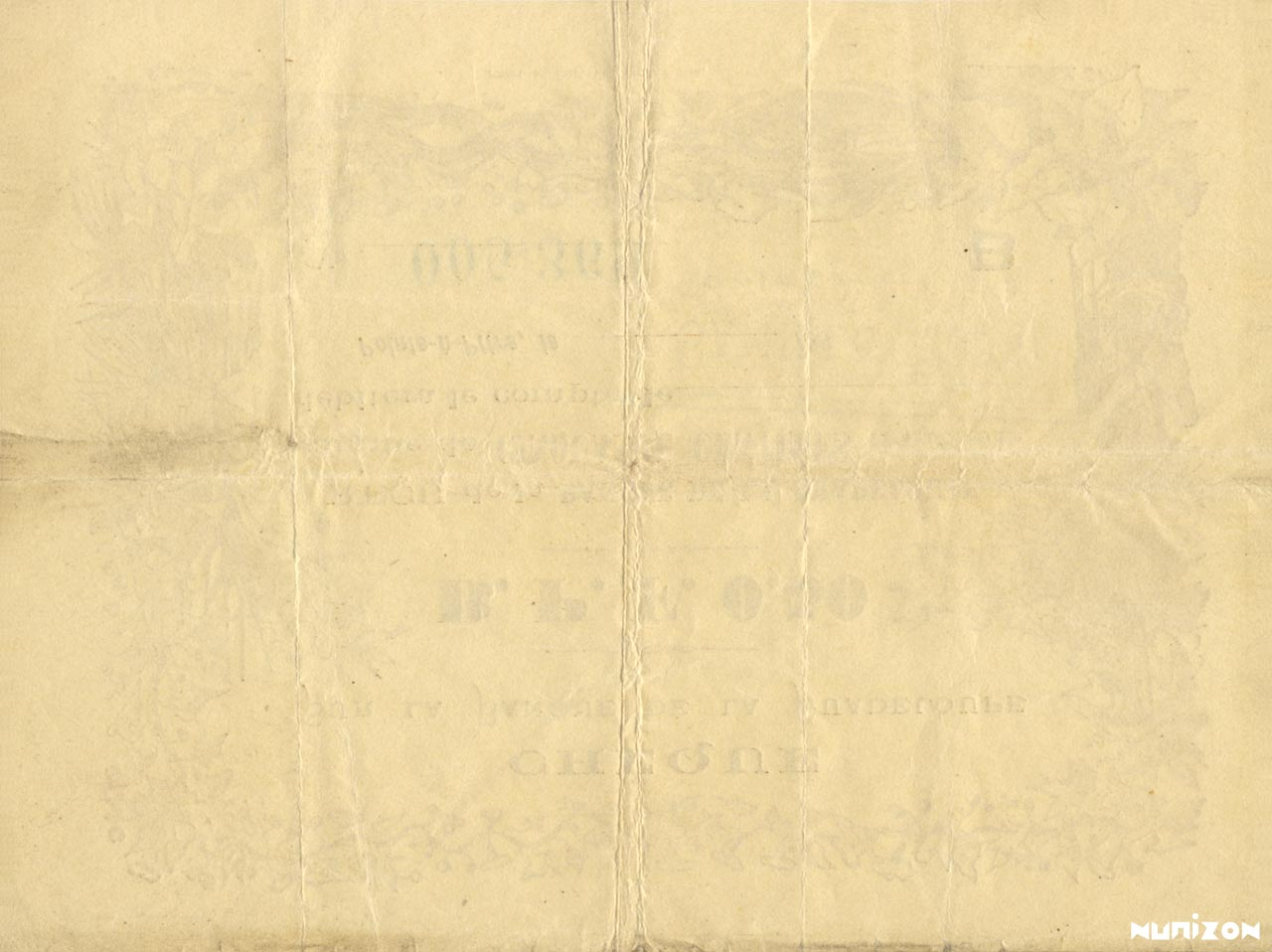 VERSO 50 centimes Type 1890