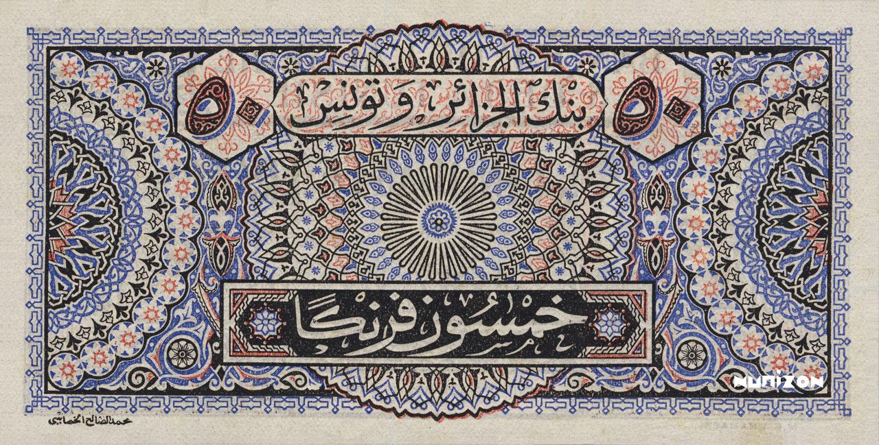 VERSO 50 francs Khamassi Type 1949