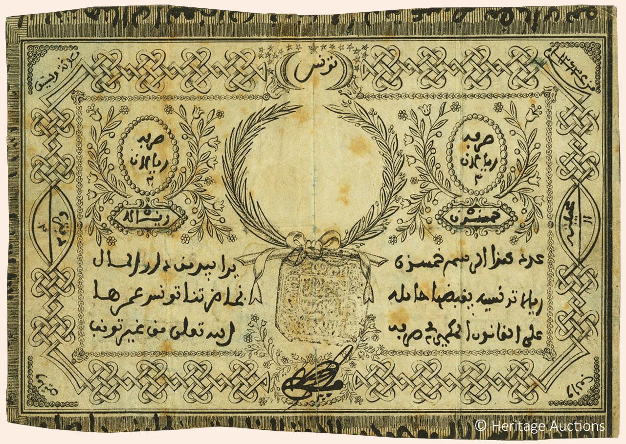 RECTO 50 Riyals Type 1846