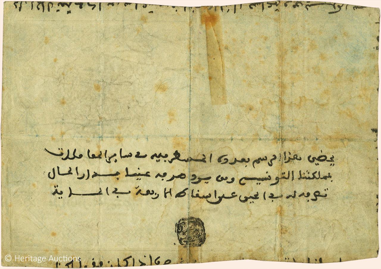 VERSO 50 Riyals Type 1846