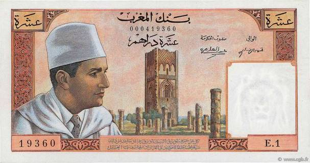 10 Dirhams Type 1960  Pick##54