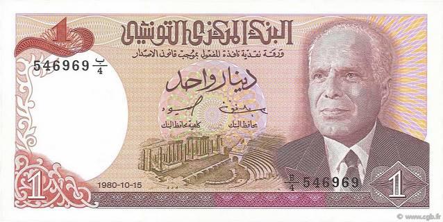 1 Dinar Type 1980 Pick##74