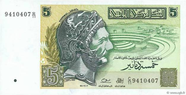 5 Dinars Type 1993 Pick##86