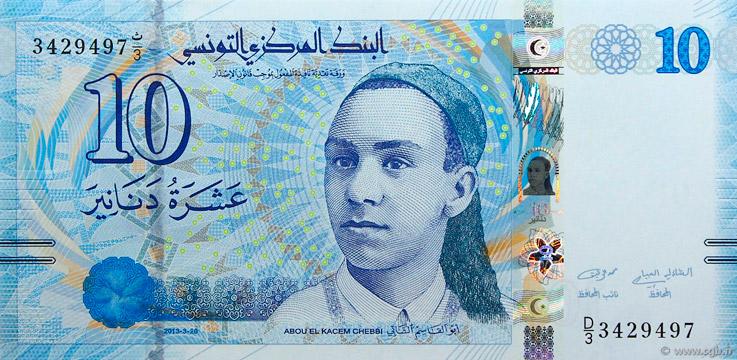 10 Dinars Type 2013 Pick##96