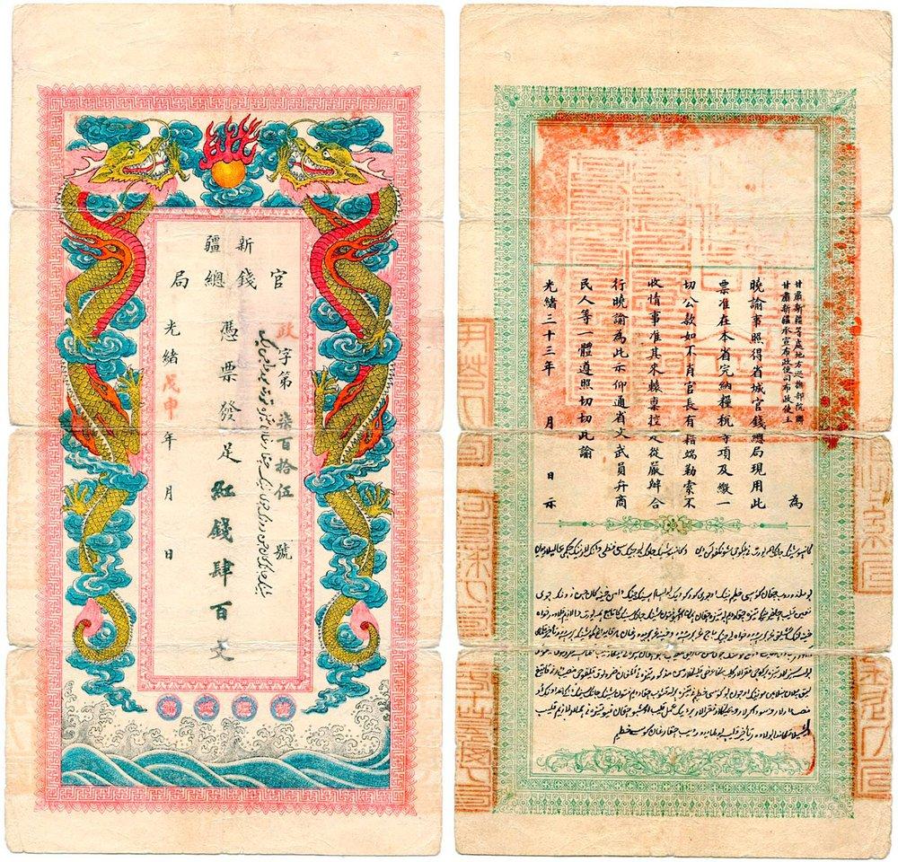 400cash_1909_china.jpg