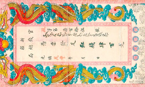 Chine, un 400 Cash (Wen) Type 1909