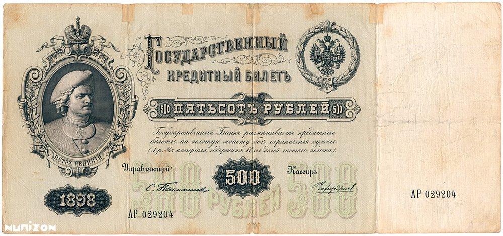 500Rubles_1898_AP029204a.jpg