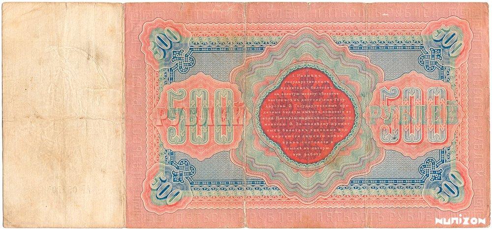 500Rubles_1898_AP029204r.jpg