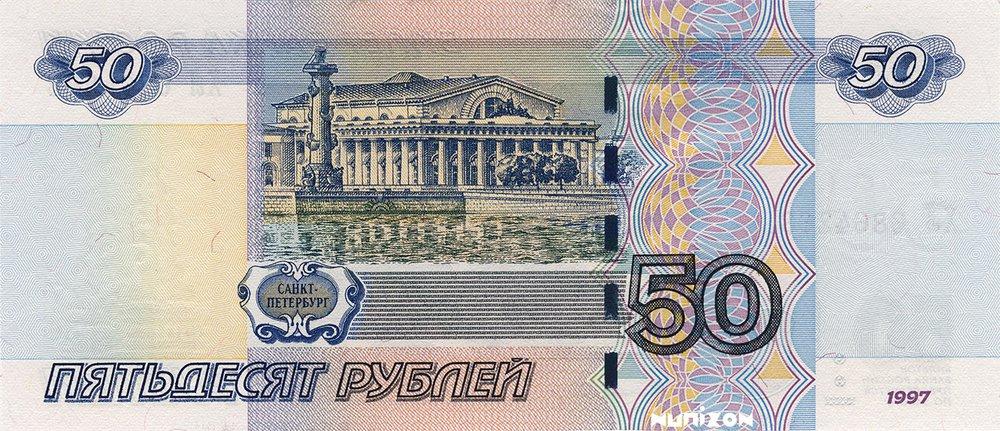 50Rubles_2004_XL_6864263r.jpg