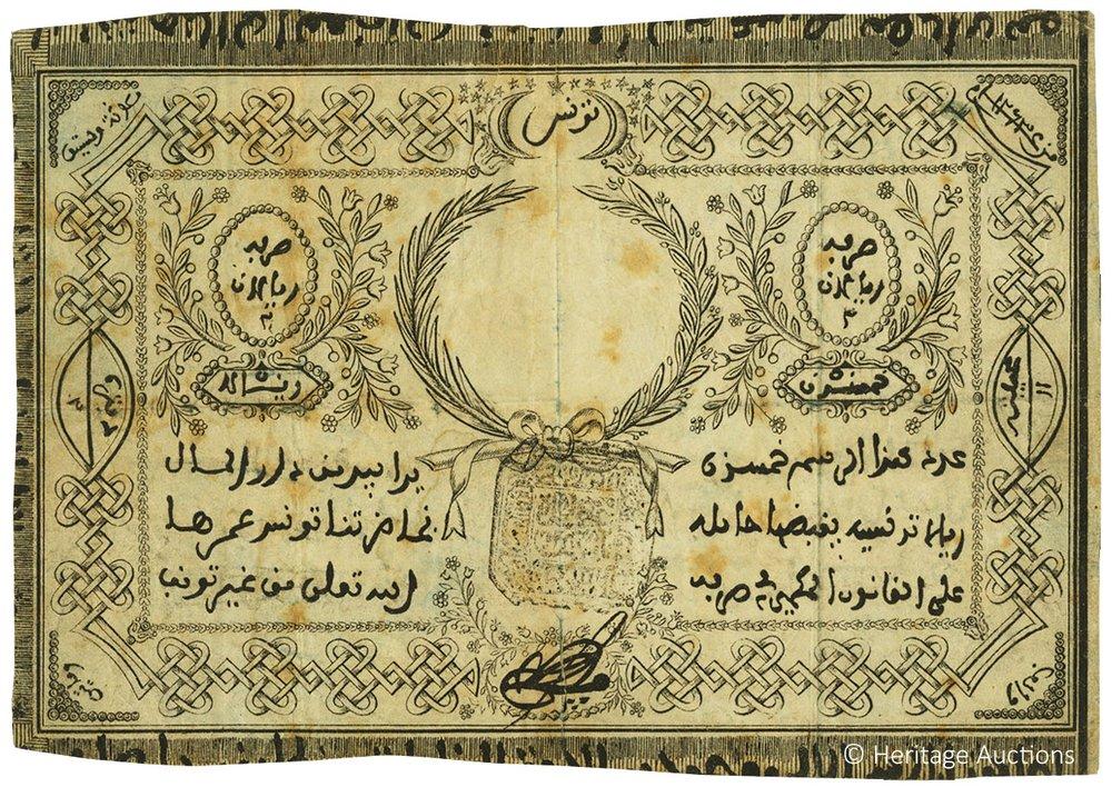 50_Riyals_1846a.jpg