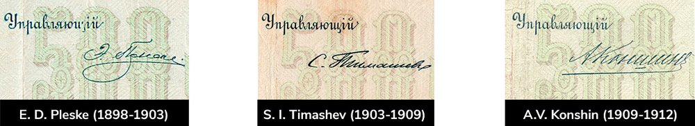 Signature_Pleske_Timashev_Konshin_ok.jpg
